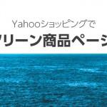 Yahoo!ストアでもフルスクリーン!ヤフーショッピングで商品ページをデザインする方法。