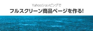 yahoo-full-screen-1