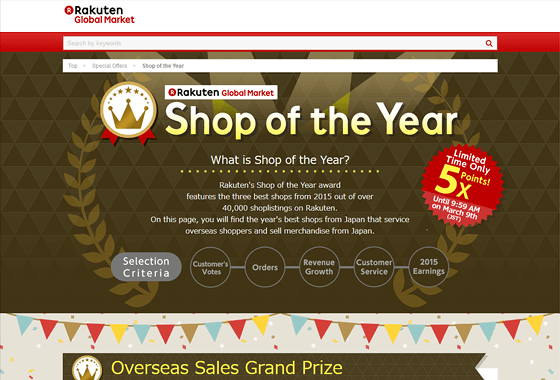 Rakuten Global Market - Announcing the top stores of the year!