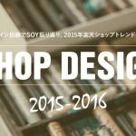 デザイン目線でSOY振り返り。2015年楽天ショップトレンドまとめ。