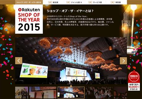 【楽天市場】発表!2015年のベストショップ ショップ・オブ・ザ・イヤー2015