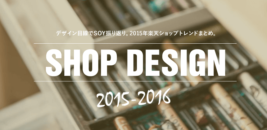 rakuten-trends-design2015