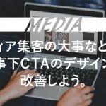 メディア集客の大事なところ!記事下CTAのデザインを改善しよう。