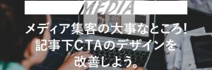 media-cta-design