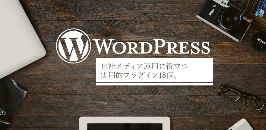 wordpress-plugin-media