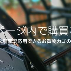 rakuten-cart-iframe-1