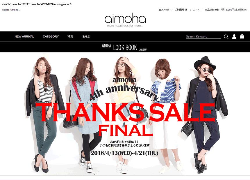 楽天ショップの参考デザイン:aimoha楽天市場店
