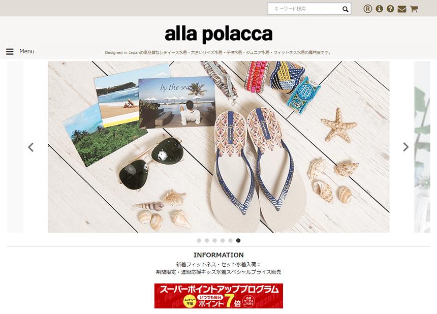 楽天ショップの参考デザイン:alla polacca : アラポラッカ 楽天市場店