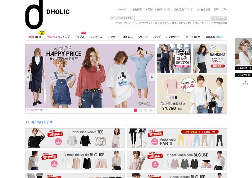 楽天ショップの参考デザイン:DHOLIC 楽天市場店