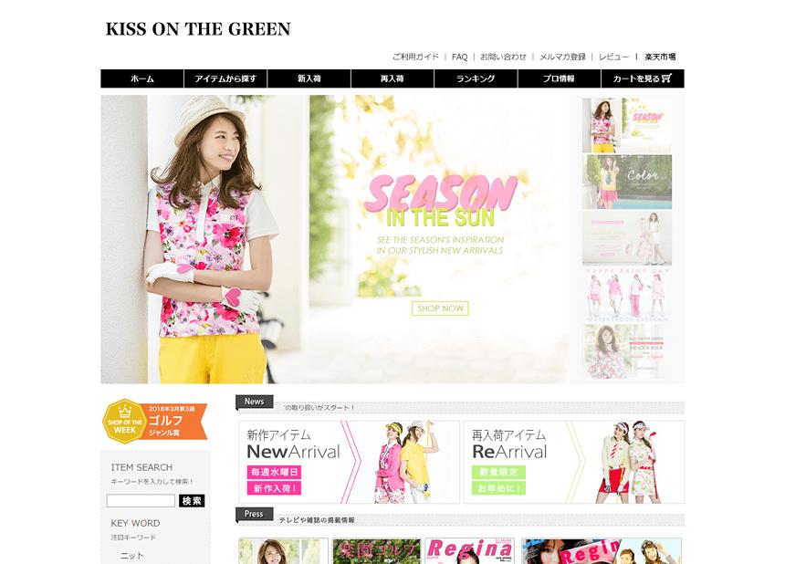 楽天ショップの参考デザイン:KISS ON THE GREEN (キスオンザグリーン)