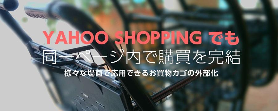 ヤフーでもお買物カゴを外部化!複数のカゴボタンを設置する方法。