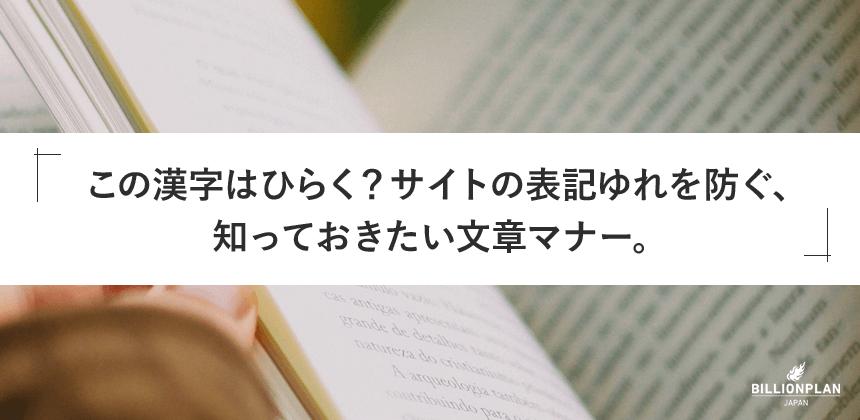 この漢字はひらく?サイトの表記ゆれを防ぐ、知っておきたい文章マナー。