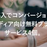 簡単導入でコンバージョン増加!自社メディア向け無料プラグイン・サービス4個。