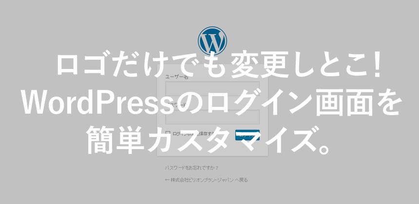 ロゴだけでも変更しとこ!WordPressのログイン画面を簡単カスタマイズ。