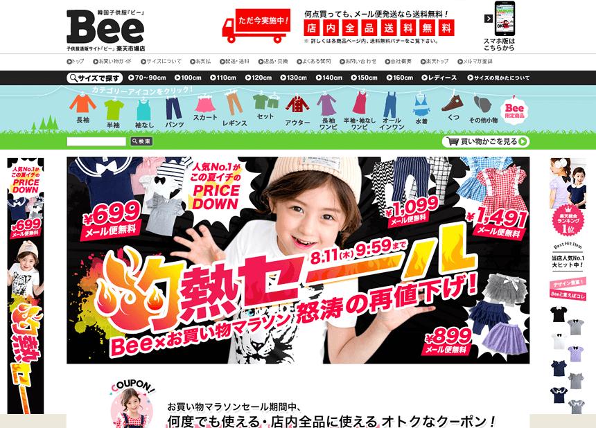 楽天ショップの参考デザイン:韓国子供服のBee