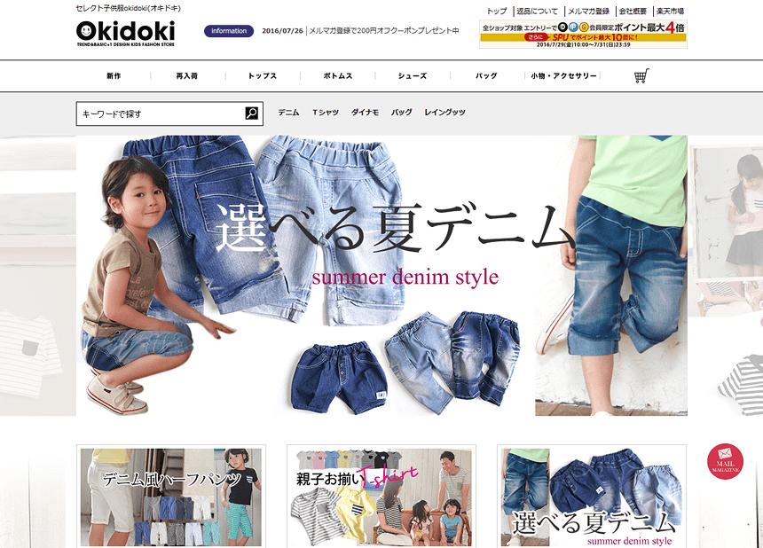 楽天ショップの参考デザイン:子供服okidoki(オキドキ)【楽天市場店】