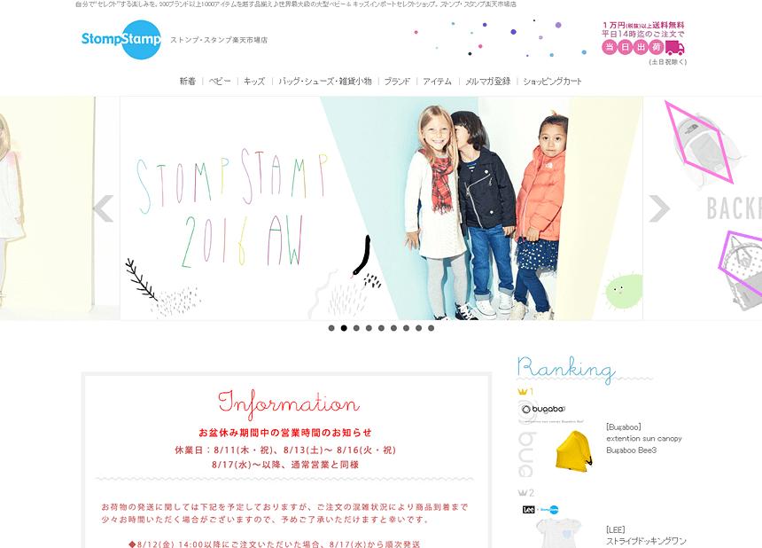 楽天ショップの参考デザイン:StompStamp(ストンプ・スタンプ)楽天市場店
